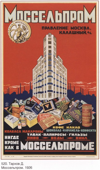 Mosselprom. Management Board: Moscow, Kalashny, 4/1. Sausage, pasta - nowhere except in the Mosselprom. (Tarkhov D.). Soviet Posters
