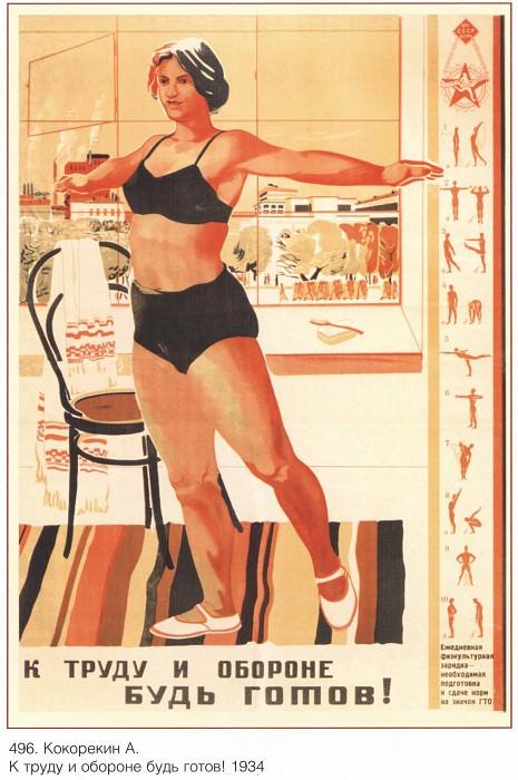 К труду и обороне будь готов! Ежедневная физкультурная зарядка - необходимая подготовка к сдаче норм на значок ГТО (Кокорекин А.). Плакаты СССР
