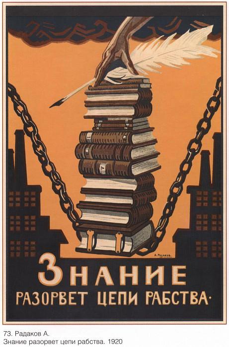 Знание разорвет цепи рабства. (Радаков А.). Soviet Posters