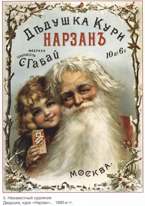 Grandpa, smoke Narzan (Unknown artist). Soviet Posters