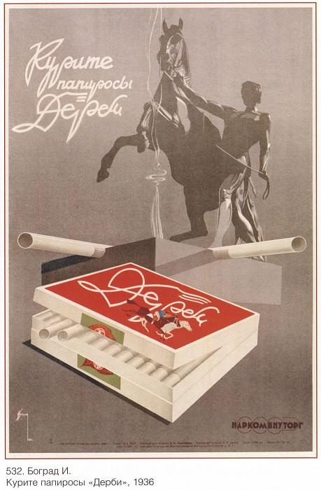 Smoke cigarettes Derby (I. Bograd). Soviet Posters