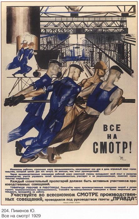 Все на смотр! (Ю. Пименов). Плакаты СССР