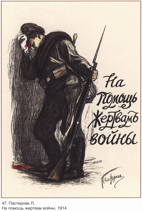 To help the victims of war! (Pasternak L.). Soviet Posters