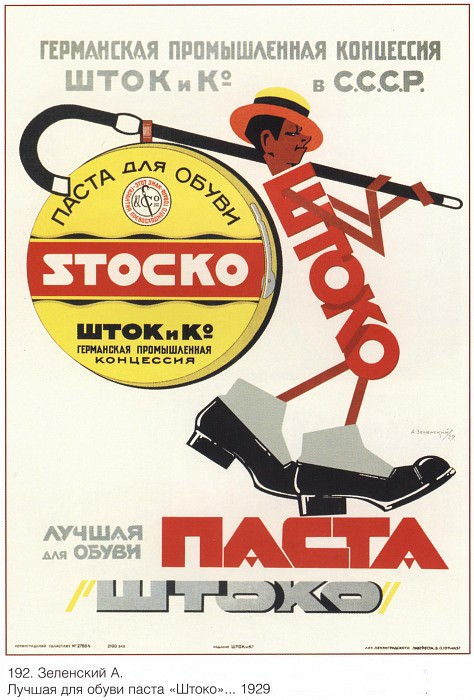 The best shoe pasta for shoes. German industrial concession Shtoko in the USSR. (Zelensky A.). Soviet Posters