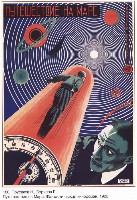 Путешествие на Марс. Фантастический кинороман. (Прусаков Н. , Борисов Г.). Плакаты СССР