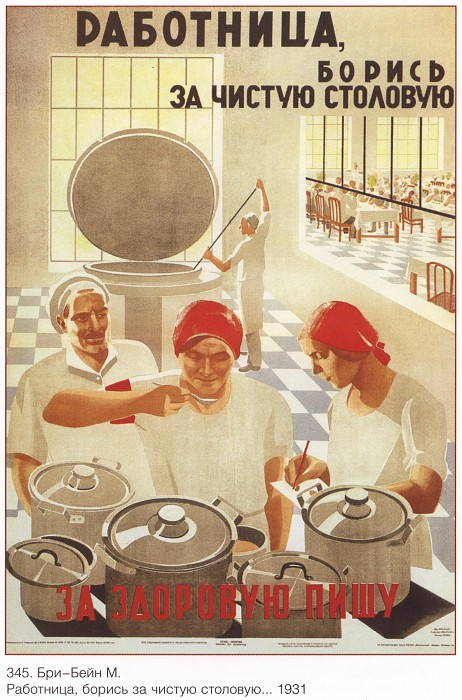 Worker, fight for a clean dining room, for healthy food (Brie-Bein M.). Soviet Posters