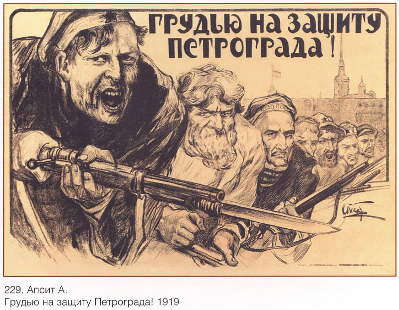 Breast to the defense of Petrograd! (Apsis A.). Soviet Posters