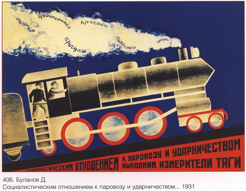 Socialist relations to the locomotive and shock work will be performed by traction meters (Bulanov D.). Soviet Posters