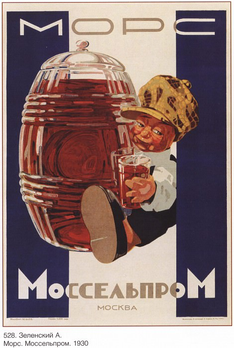 Morse. Mosselprom. (Zelensky A.). Soviet Posters