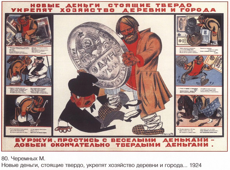 New money, standing firmly, will strengthen the economy of the village and the city. Burzhuy, say goodbye to the merry days - we will finally make solid money. (M. Cheremnykh). Soviet Posters