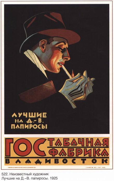 The best cigarettes in the Far East (Unknown artist). Soviet Posters