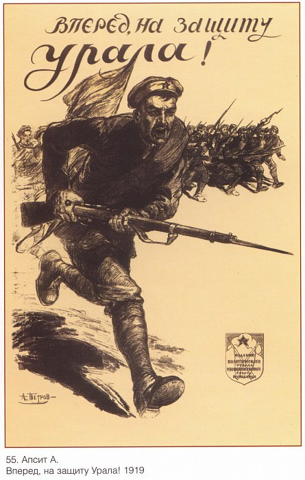 Forward, to protect the Urals! (Apsis A.). Soviet Posters