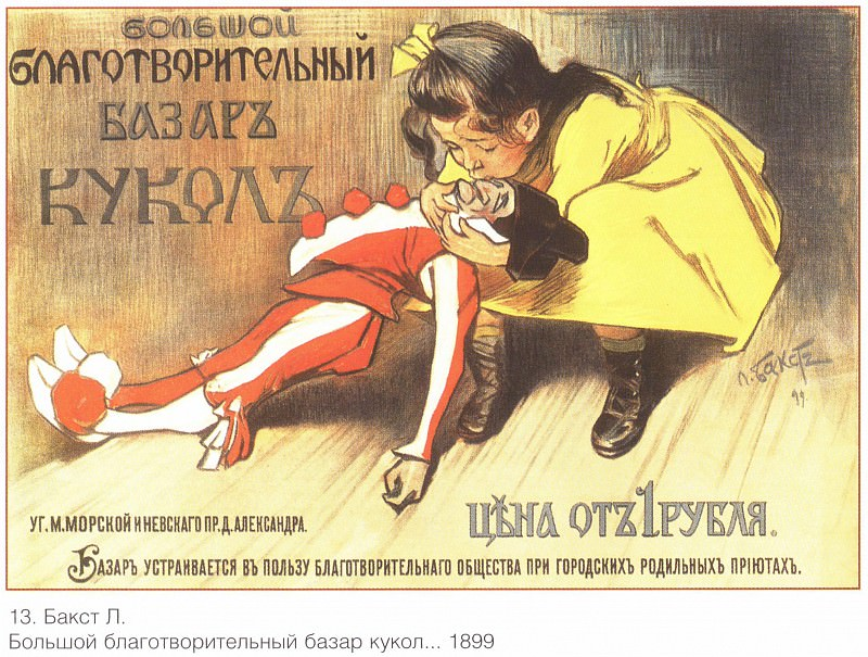 A great charity doll market. The price is from 1 ruble. (Bakst L.). Soviet Posters