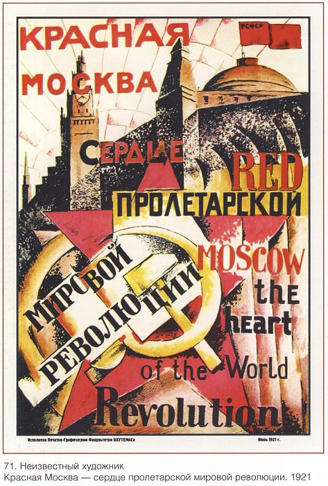 Red Moscow - the heart of the proletarian world revolution (Unknown artist). Soviet Posters