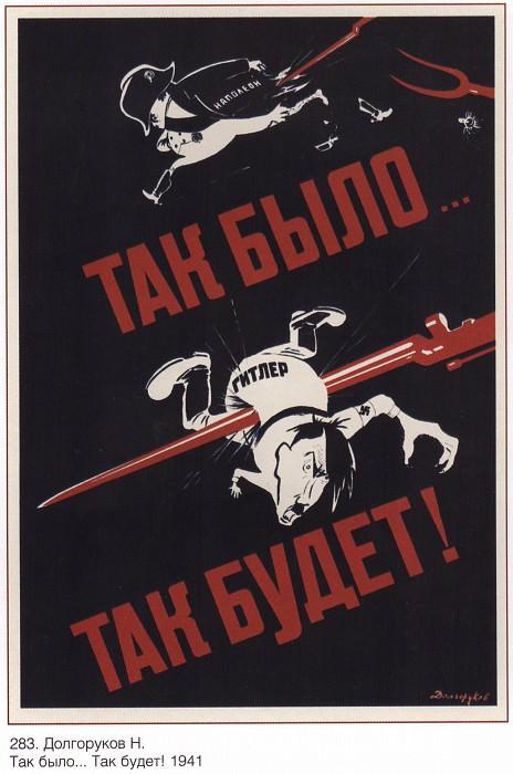 So it was ... It will be so! (Dolgorukov N.). Soviet Posters