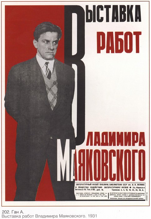 Exhibition of works by Vladimir Mayakovsky. (Gan A.). Soviet Posters