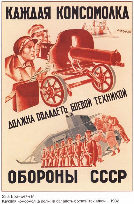 Каждая комсомолка должна овладеть боевой техникой обороны СССР! (Бри-Бейн М.). Плакаты СССР