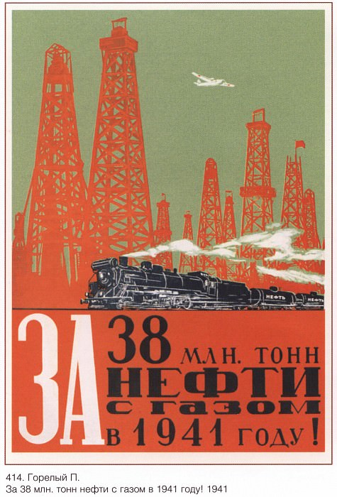 For 38 million tons of oil with gas in 1941! (Burnt P.). Soviet Posters