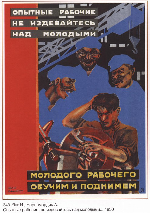 Experienced workers, do not mock the young. A young worker will be trained and raised. (Yang I., Chernomordik A.). Soviet Posters