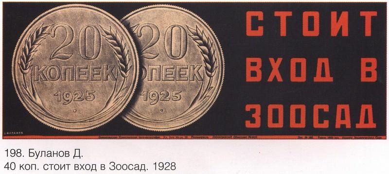 40 коп. стоит вход в Зоосад. (Буланов Д.). Плакаты СССР