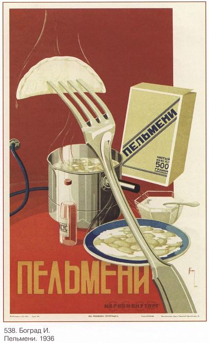 Pelmeni. Soviet Posters