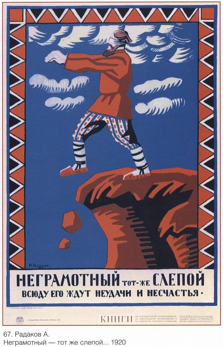 The illiterate is the same blind man, everywhere he is in for misfortune and misfortune. (A.Radakov). Soviet Posters
