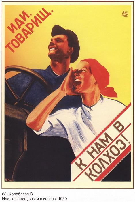 Иди, товарищ, к нам в колхоз! (Кораблёва В.). Плакаты СССР