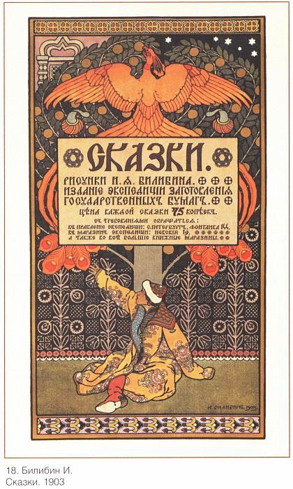 Fairy tales (I. Bilibin). Soviet Posters