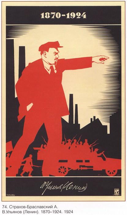 В.Ульянов (Ленин). 1870-1924. (Страхов-Браславский А.). Плакаты СССР