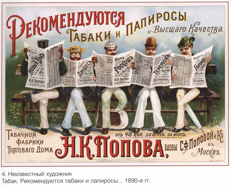 Tobacco. Tobacco and cigarettes are recommended. (Unknown artist). Soviet Posters