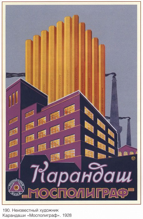 Pencils. ( Unknown artist ). Soviet Posters