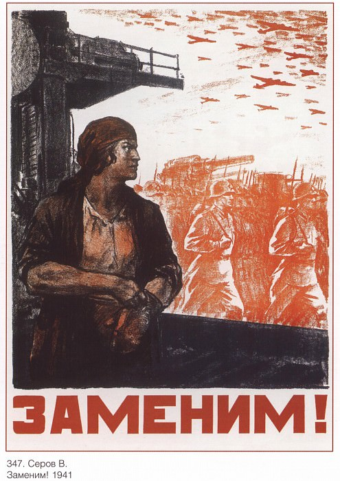 We will replace! (V. Serov). Soviet Posters