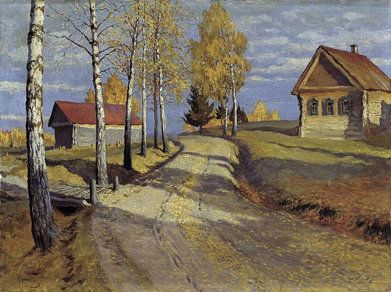 Осенний пейзаж Холст масло. часть 1 - русских и советских худ Русские и советские художники