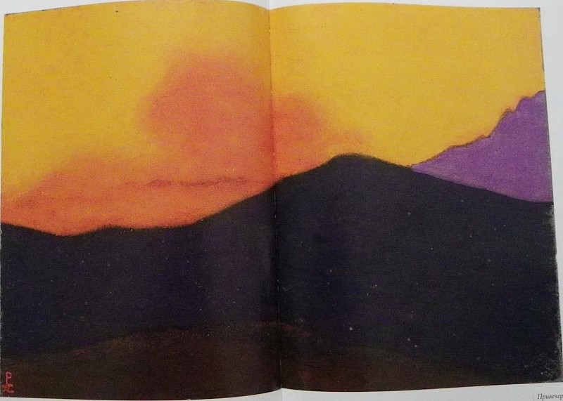 Twilight # 12. Roerich N.K. (Part 5)