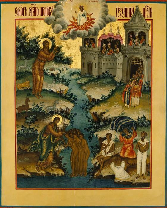 Собор Святой Иоанна Предтечи. Orthodox Icons