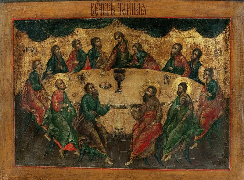 Тайная вечеря. Orthodox Icons