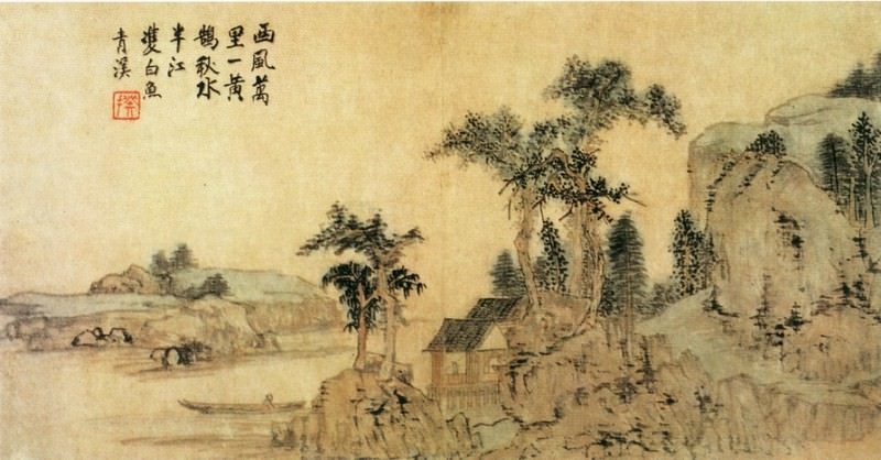 Cheng Zhengkui. Chinese artists of the Middle Ages (程正揆 - 山水图(之)