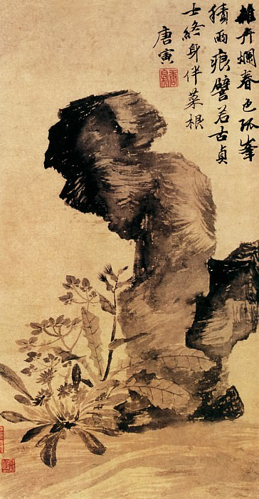 Tang Yin. Chinese artists of the Middle Ages (唐寅 - 立石丛卉图)