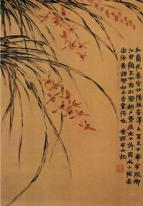 Jin Nong. Chinese artists of the Middle Ages (金农 - 红兰花图)