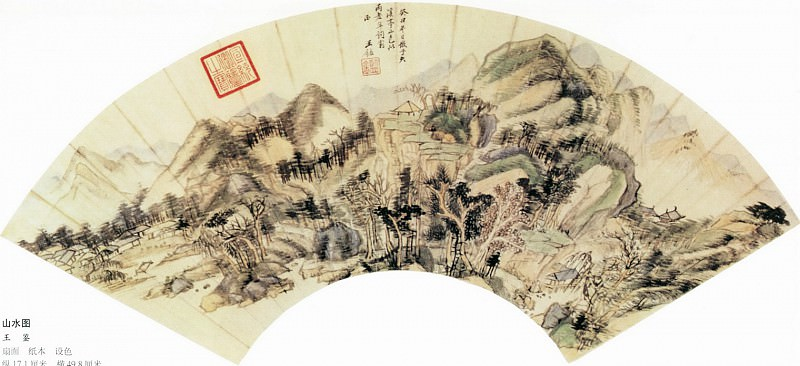 Wang Jian. Chinese artists of the Middle Ages (王鉴 - 山水图)