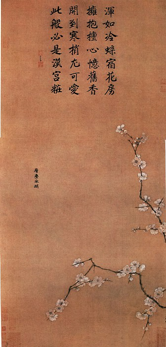 Ma Lin. Chinese artists of the Middle Ages (马麟 - 层叠冰绡图)
