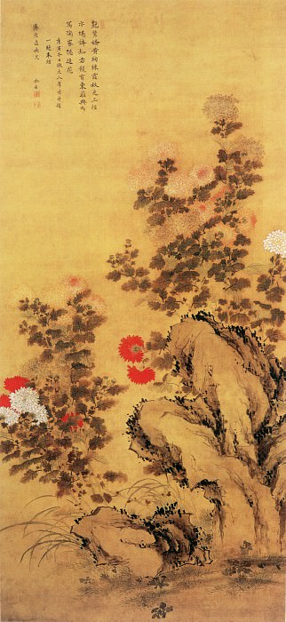 Yu Sheng. Chinese artists of the Middle Ages (余省 - 菊石图)
