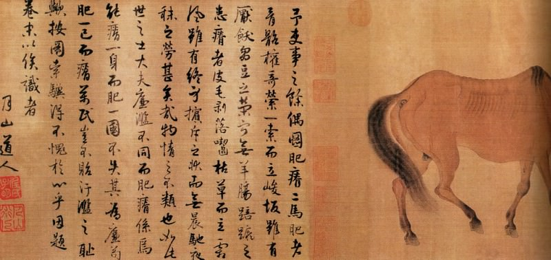 Ren Renfa. Chinese artists of the Middle Ages (任仁发 - 二马图)