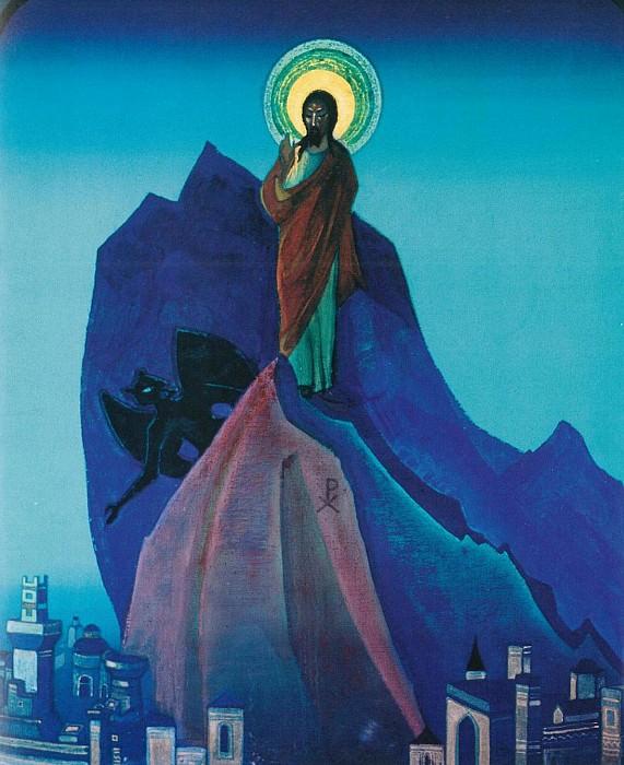 Temptation Christ # 35. Roerich N.K. (Part 4)