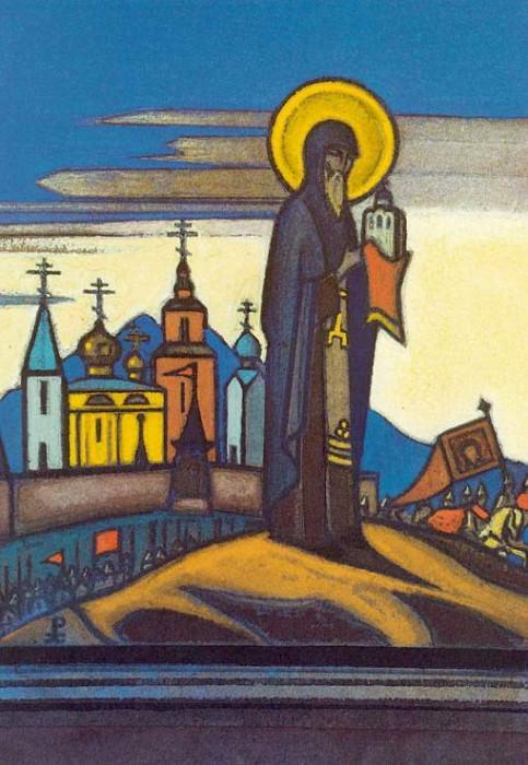 Святой Сергий Радонежский. Эскиз. Рерих Н.К. (Часть 3)
