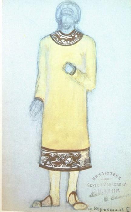 Tristan (3rd act). Roerich N.K. (Part 2)