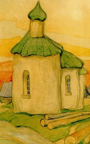 Северная церковка (Н.К.Рерих?). Рерих Н.К. (Часть 2)