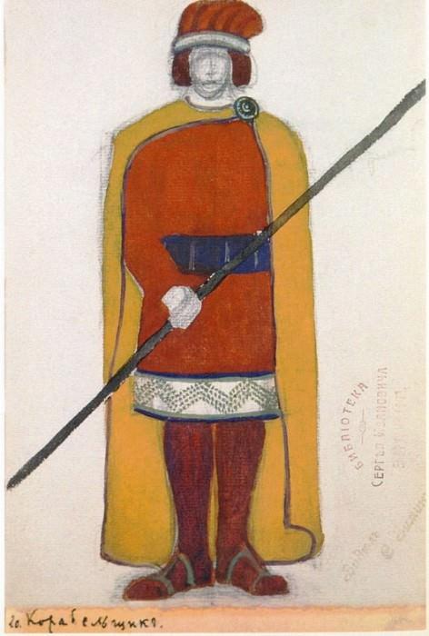 Корабельщик (в коричневом). Рерих Н.К. (Часть 2)
