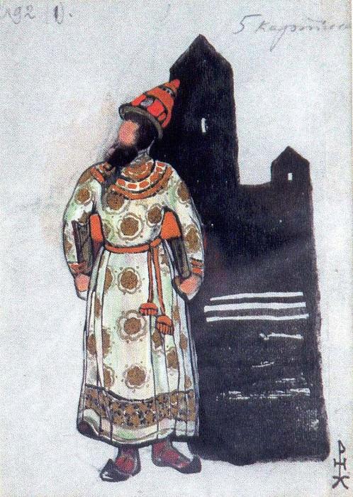 Boyarin (2). Roerich N.K. (Part 2)