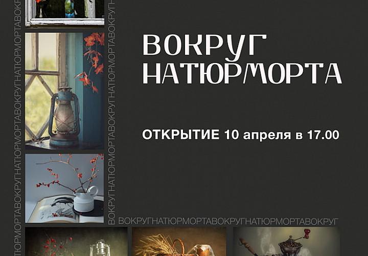 Международная фотовыставка «Вокруг натюрморта»